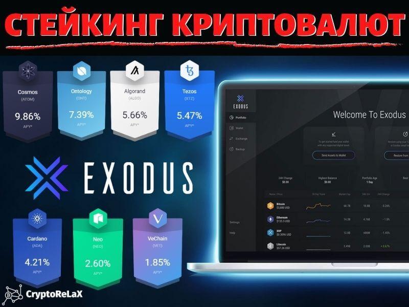 Стейкинг криптовалют в кошельке Exodus