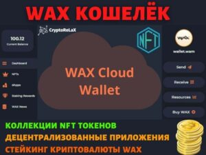 WAX Cloud Wallet - обзор кошелька для хранения WAX и NFT токенов