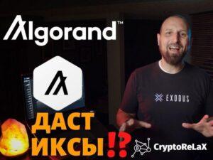 Обзор криптовалюты Algorand Algo
