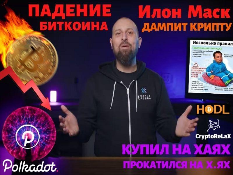 Новости Bitcoin и Polkadot Падение биткоина