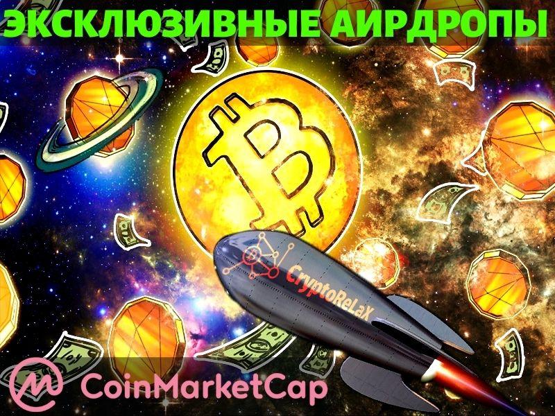 Эксклюзивные аирдропы на CoinMarketCap