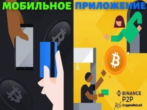 Обменник Binance P2P мобильная версия