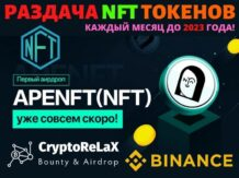 Аирдроп APENFT NFT каждый месяц