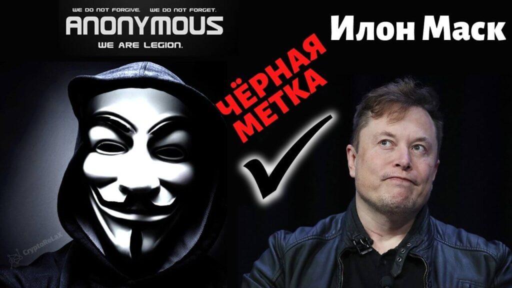 Анонимное послание Илону Маску от хакеров Anonymous