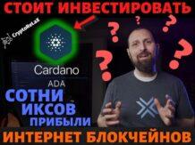 Cardano - двухуровневый блокчейн с собственной криптовалютой ADA