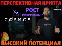 Cosmos Network объединит блокчейны