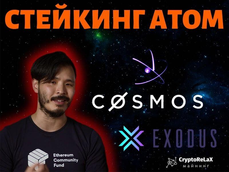 Стейкинг криптовалюты Cosmos ATOM в кошельке Exodus
