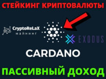 Стейкинг криптовалюты Cardano ADA в кошельке Exodus