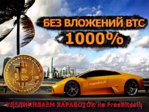 Увеличиваем заработок на сайте FreeBitcoin