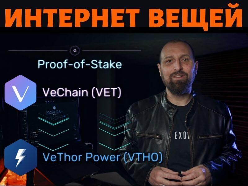 VeChain Thor Network - блокчейн для интернета вещей