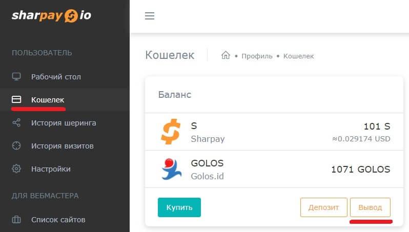 Вывод токенов GOLOS с платформы Sharpay
