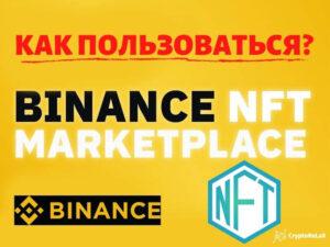 Binance NFT маркетплейс