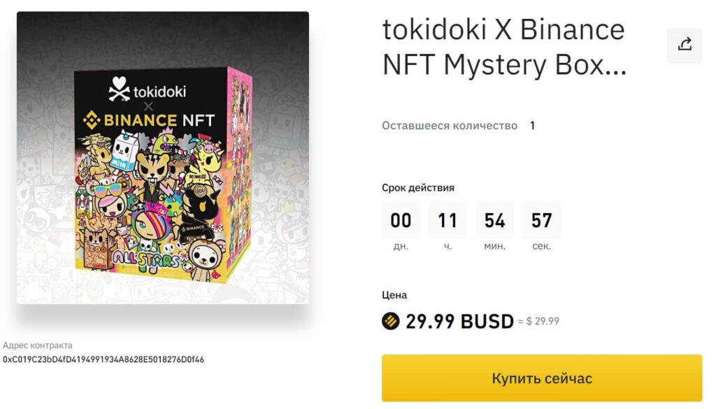 mystery box nft