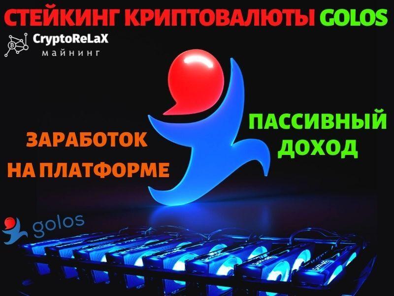 Стейкинг криптовалюты GOLOS