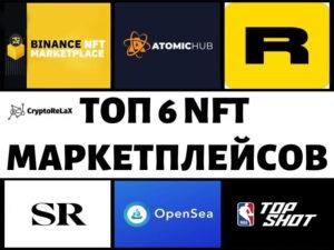Лучшие NFT Маркетплейсы