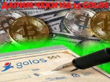 Чеки с криптовалютой GOLOS от сообщества Крипторелакс