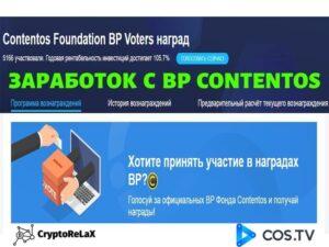 Заработок с BP Contentos