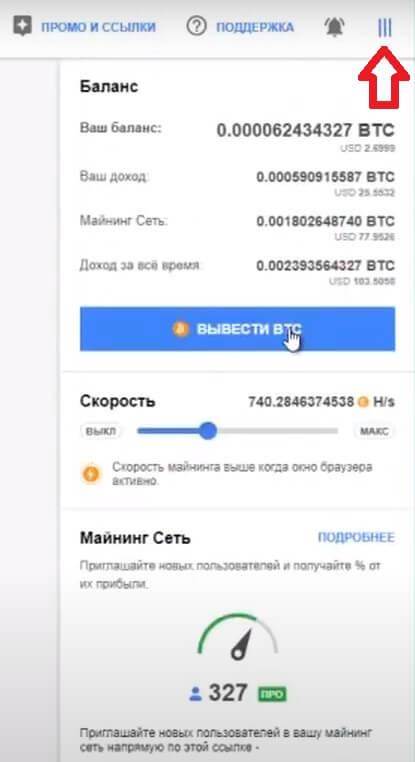 Вывод BTC с браузера CryptoTab