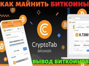 Вывод биткоинов с браузера CryptoTab
