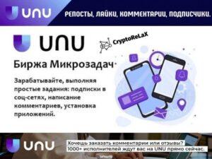 Вывод заработка с биржи заданий UNU