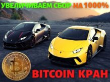 Увеличиваем сбор Bitcoin на 1000% с крана FreeBitcoin