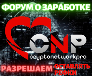 Cryptonetworkpro