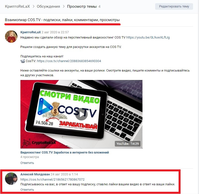 Тема по взаимопиару cos.tv вконтакте
